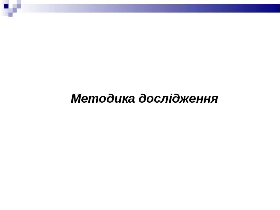 Методика дослідження