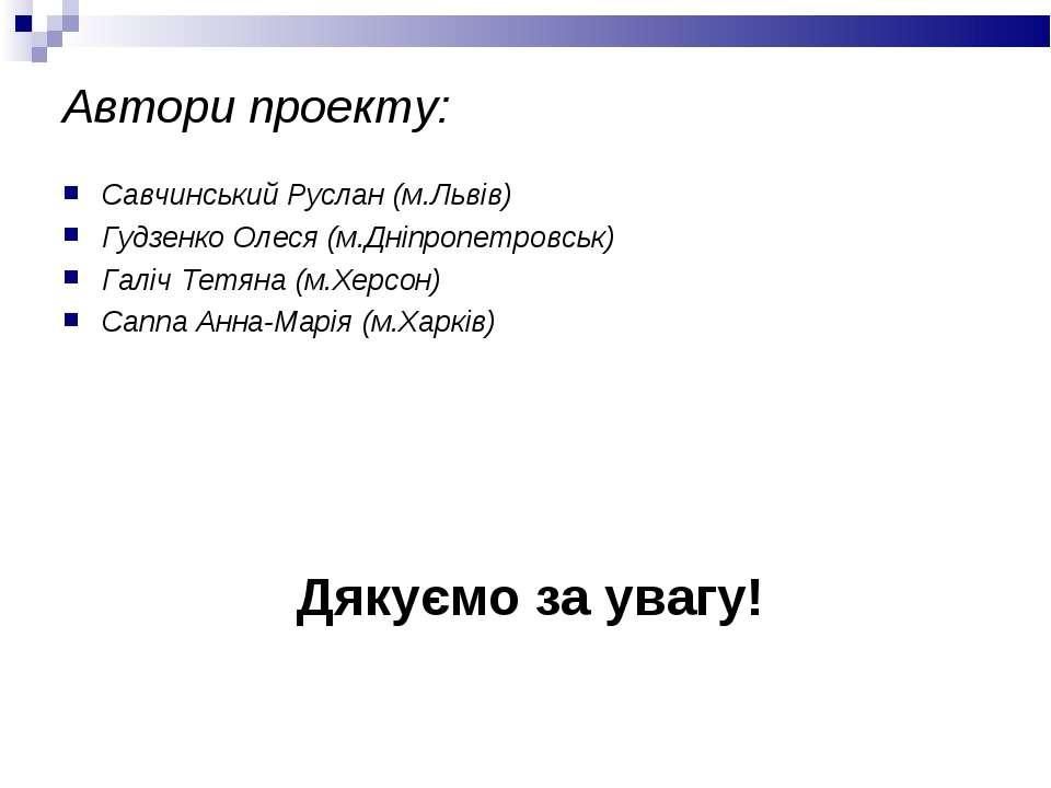 Автори проекту: Савчинський Руслан (м.Львів) Гудзенко Олеся (м.Дніпропетровсь...