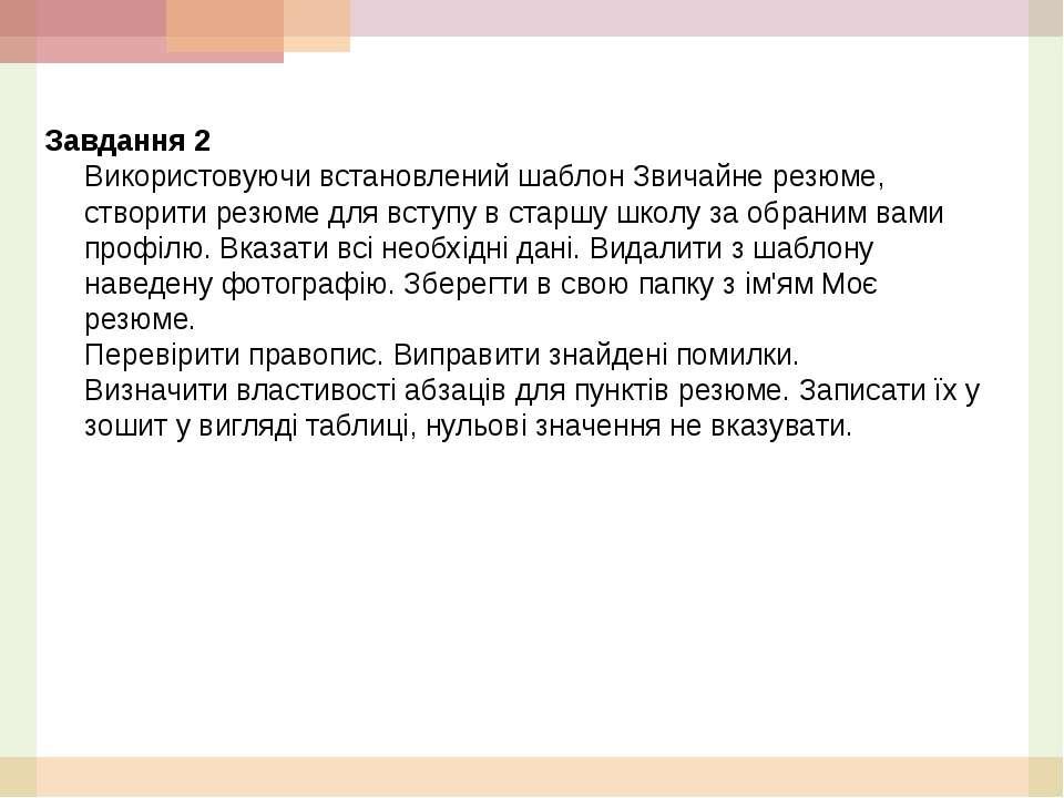 Завдання 2 Використовуючи встановлений шаблон Звичайне резюме, створити резюм...