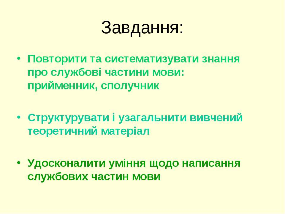 Завдання: Повторити та систематизувати знання про службові частини мови: прий...