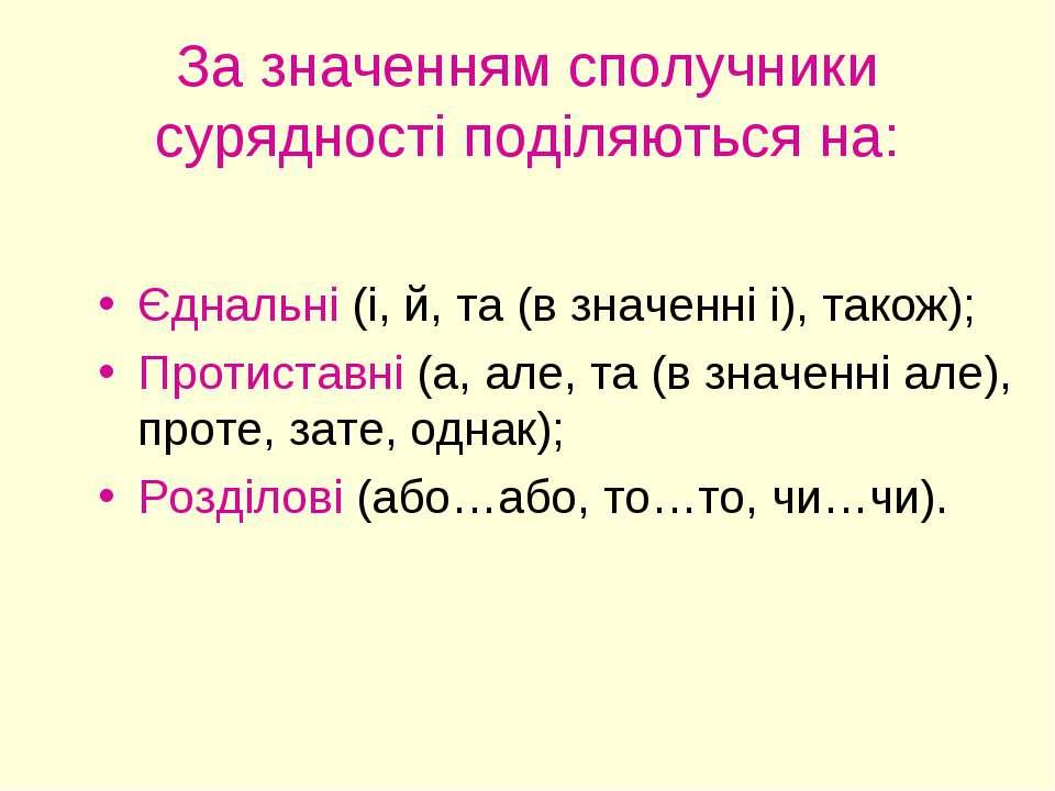 За значенням сполучники сурядності поділяються на: Єднальні (і, й, та (в знач...