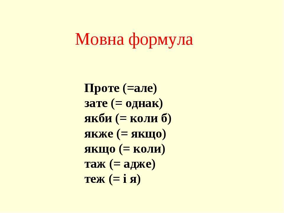 Проте (=але) зате (= однак) якби (= коли б) якже (= якщо) якщо (= коли) таж (...