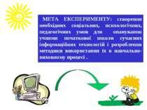 МЕТА ЕКСПЕРИМЕНТУ: створення необхідних соціальних, психологічних, педагогічн...