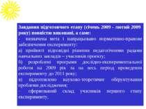 Завдання підготовчого етапу (січень 2009 - лютий 2009 року) повністю виконані...