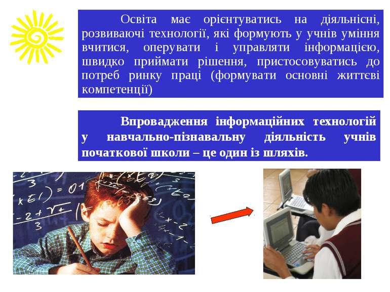 Освіта має орієнтуватись на діяльнісні, розвиваючі технології, які формують у...