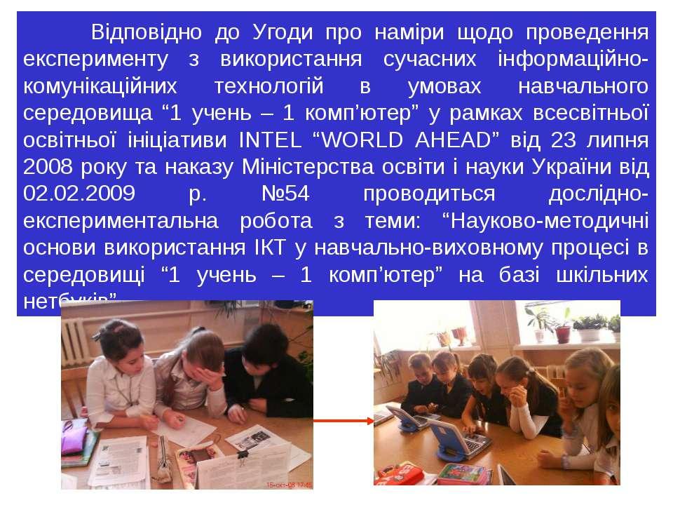 Відповідно до Угоди про наміри щодо проведення експерименту з використання су...
