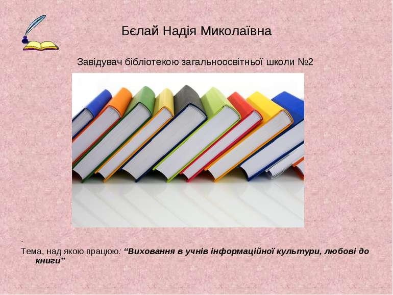 Бєлай Надія Миколаївна Завідувач бібліотекою загальноосвітньої школи №2 . Тем...