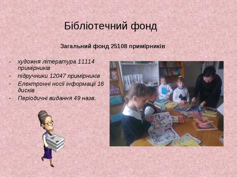 Бібліотечний фонд - художня література 11114 примірників підручники 12047 при...