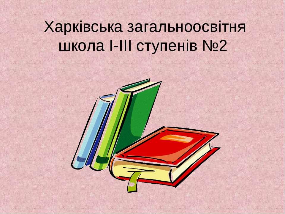 Харківська загальноосвітня школа І-ІІІ ступенів №2