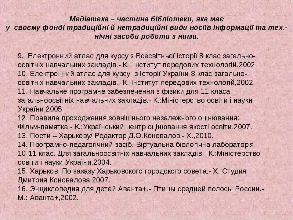 Медіатека – частина бібліотеки, яка має у своєму фонді традиційні й нетрадиці...