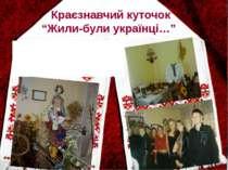 """Краєзнавчий куточок """"Жили-були українці…"""" З дитинства пам'ятаю рушники, що та..."""