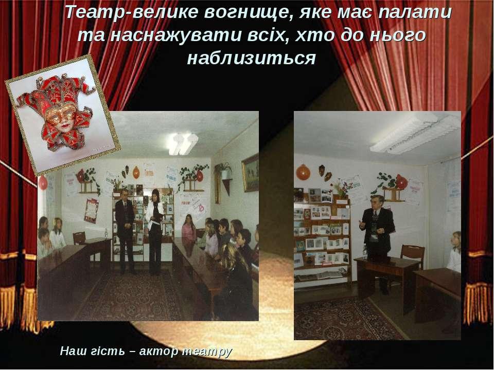Театр-велике вогнище, яке має палати та наснажувати всіх, хто до нього наблиз...
