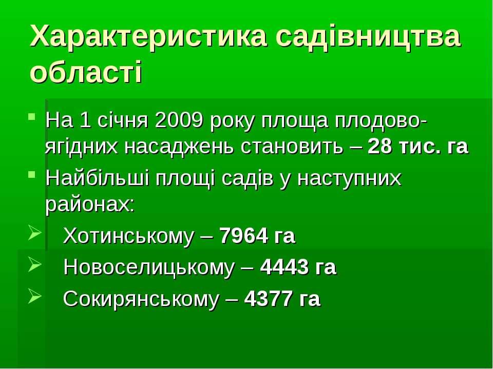 Характеристика садівництва області На 1 січня 2009 року площа плодово-ягідних...