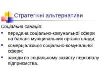 Стратегічні альтернативи Соціальна санація: передача соціально-комунальної сф...