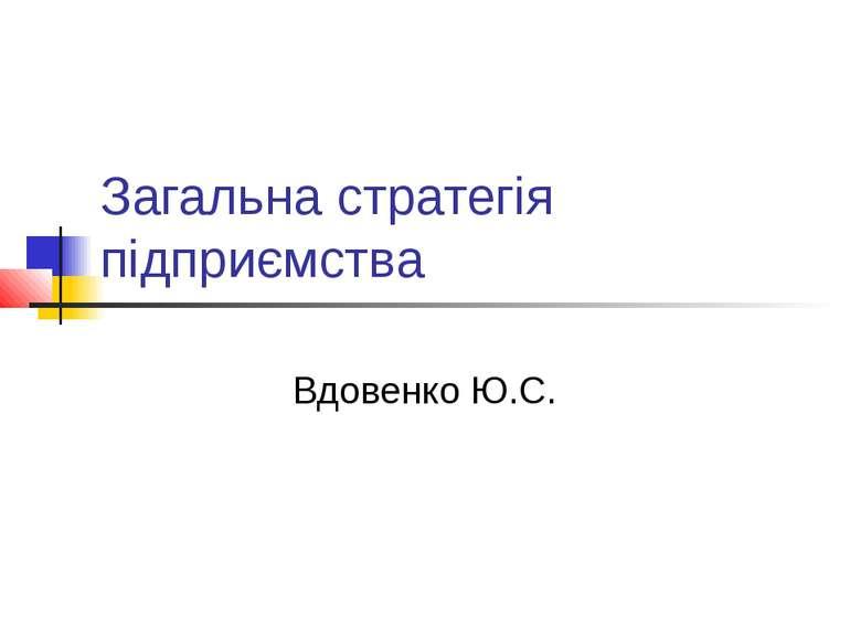 Загальна стратегія підприємства Вдовенко Ю.С.
