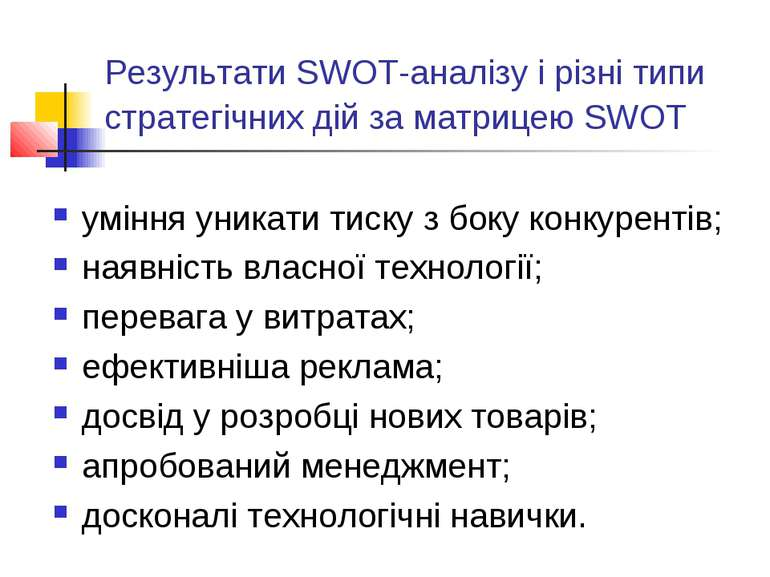 Результати SWOT-аналізу і різні типи стратегічних дій за матрицею SWOT уміння...