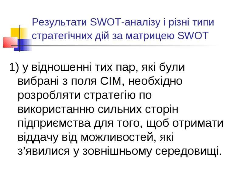 Результати SWOT-аналізу і різні типи стратегічних дій за матрицею SWOT 1) у в...