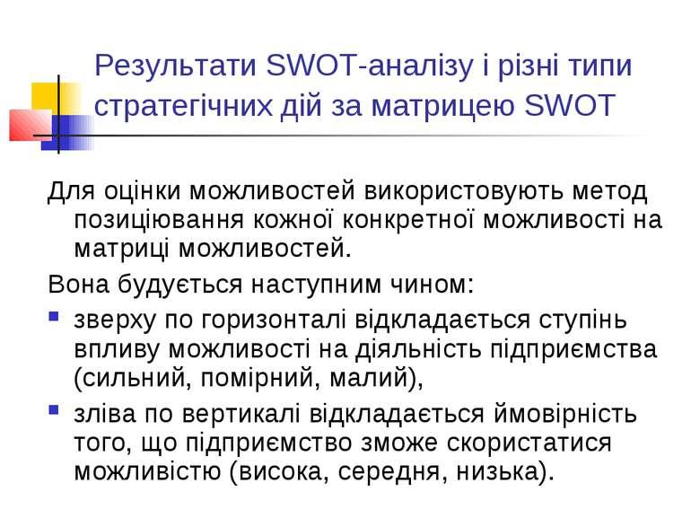Результати SWOT-аналізу і різні типи стратегічних дій за матрицею SWOT Для оц...