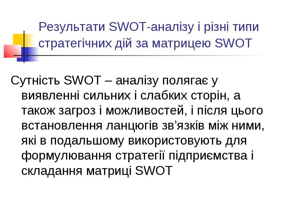 Результати SWOT-аналізу і різні типи стратегічних дій за матрицею SWOT Сутніс...