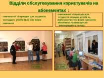 Відділи обслуговування користувачів на абонементах : - навчальної літератури ...