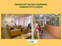 Читальний зал для студентів старших (4-5-х) курсів к. 505