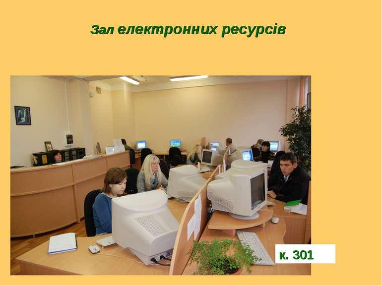 Зал електронних ресурсів к. 301