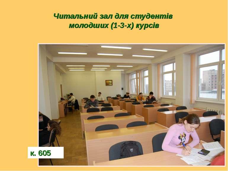 Читальний зал для студентів молодших (1-3-х) курсів к. 605