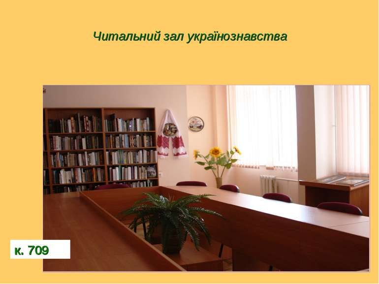 Читальний зал українознавства к. 709