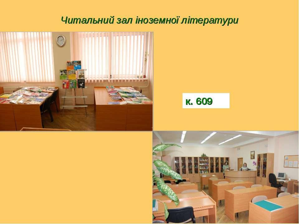 Читальний зал іноземної літератури к. 609