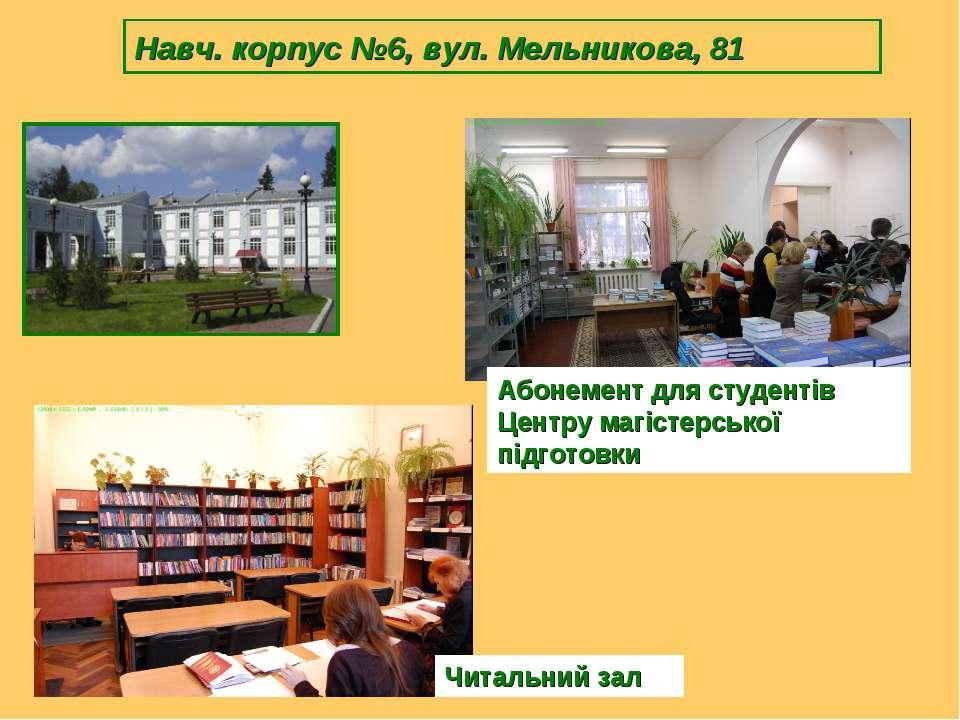 Навч. корпус №6, вул. Мельникова, 81 Абонемент для студентів Центру магістерс...