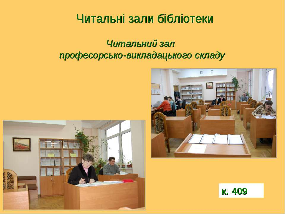 Читальний зал професорсько-викладацького складу Читальні зали бібліотеки к. 409