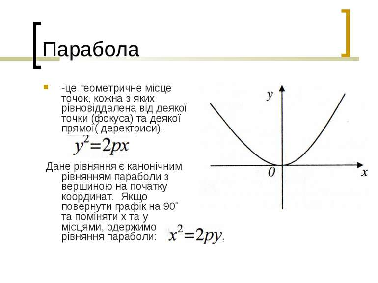 Парабола -це геометричне місце точок, кожна з яких рівновіддалена від деякої ...