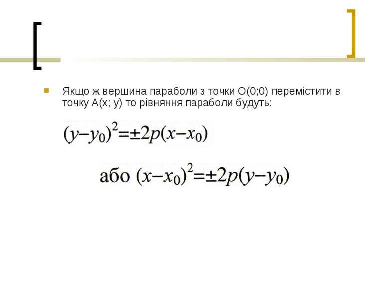 Якщо ж вершина параболи з точки О(0;0) перемістити в точку А(х; у) то рівнянн...
