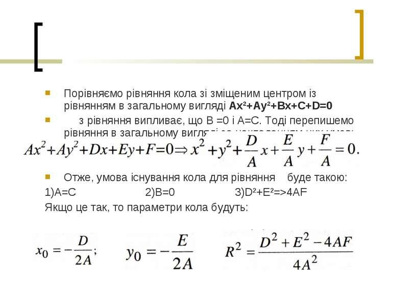 Порівняємо рівняння кола зі зміщеним центром із рівнянням в загальному вигляд...
