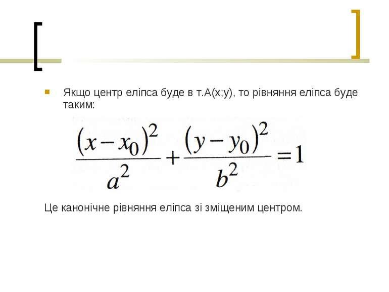 Якщо центр еліпса буде в т.А(х;у), то рівняння еліпса буде таким: Це канонічн...