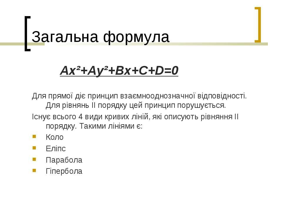 Загальна формула Aх²+Ау²+Вх+С+D=0 Для прямої діє принцип взаємнооднозначної в...