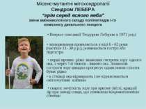 """Місенс-мутантні мітохондропатії Синдром ЛЕБЕРА """"грім серед ясного неба"""" зміни..."""