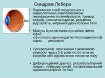 Синдром Лебера Пораження очей поєднується з неврологічною симптоматикою: пери...