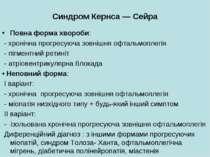 Синдром Кернса — Сейра Повна форма хвороби: - хронічна прогресуюча зовнішня о...