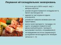 Лікування мітохондріальних захворювань Кетогенна дієта (60% енергії- жир) + я...