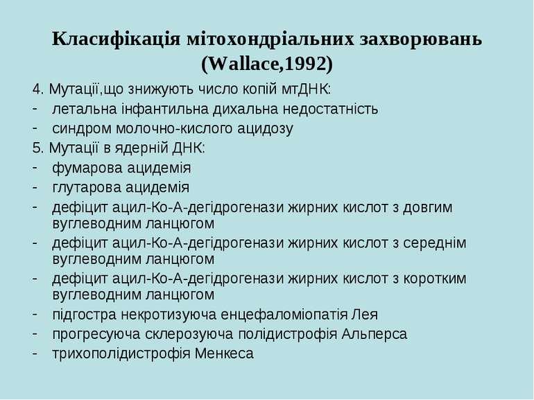 Класифікація мітохондріальних захворювань (Wallace,1992) 4. Мутації,що знижую...