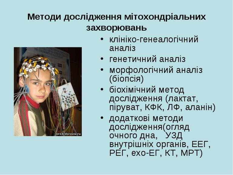 Методи дослідження мітохондріальних захворювань клініко-генеалогічний аналіз ...