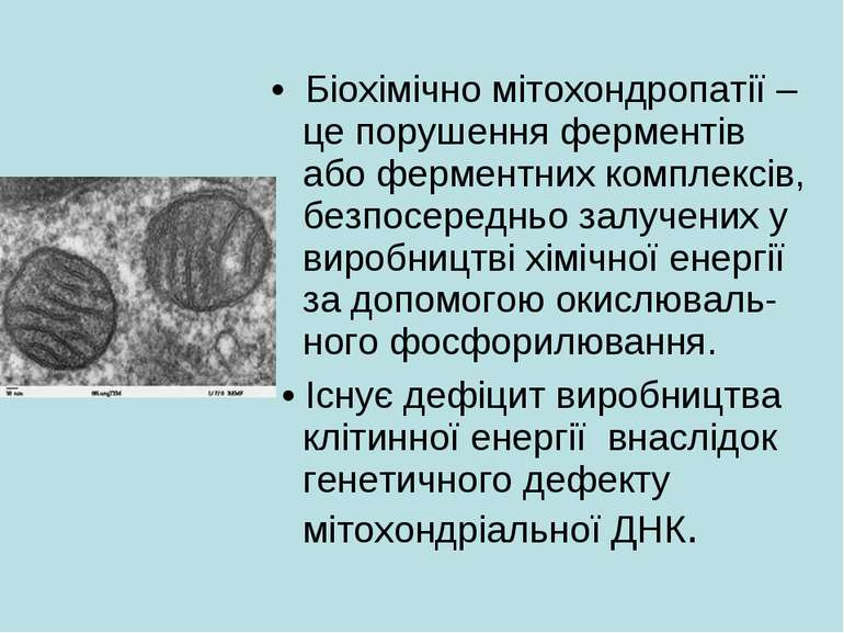 • Біохімічно мітохондропатії – це порушення ферментів або ферментних комплекс...