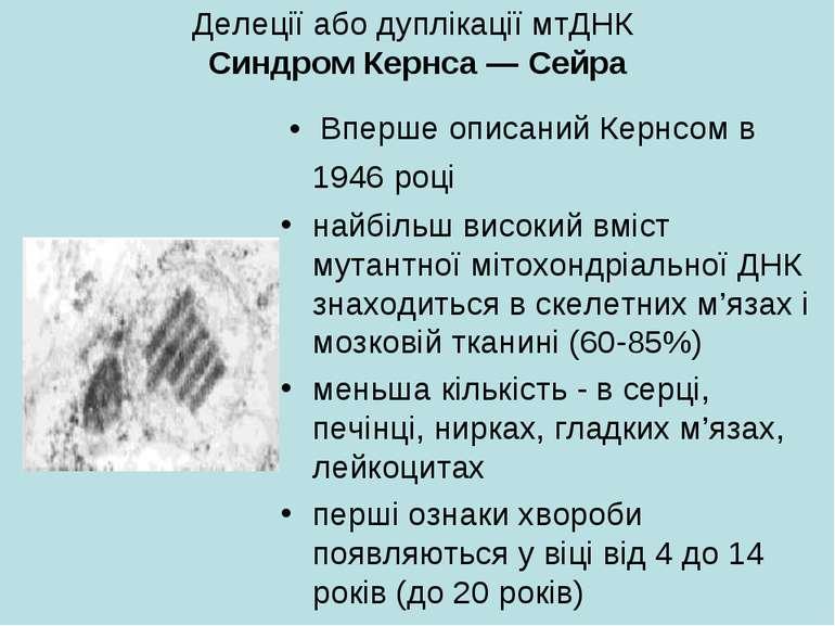 Делеції або дуплікації мтДНК Синдром Кернса — Сейра • Вперше описаний Кернсом...