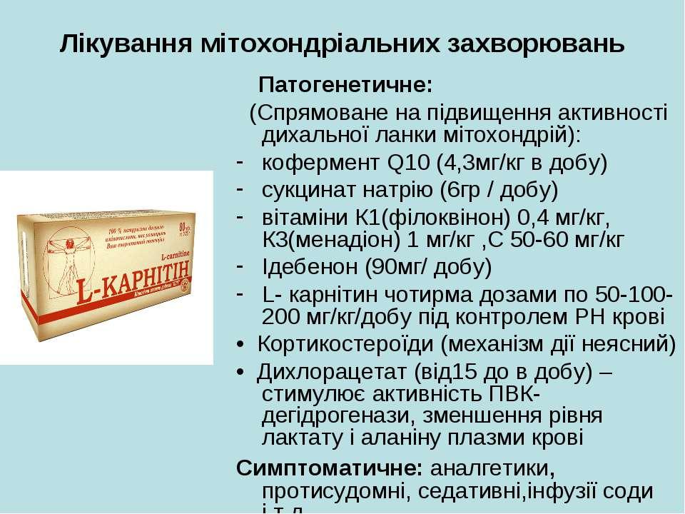 Лікування мітохондріальних захворювань Патогенетичне: (Спрямоване на підвищен...