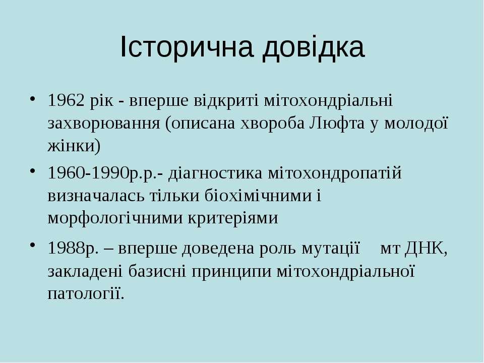 Історична довідка 1962 рік - вперше відкриті мітохондріальні захворювання (оп...
