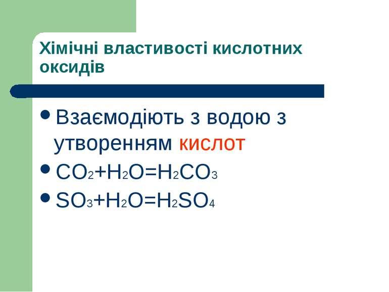 Хімічні властивості кислотних оксидів Взаємодіють з водою з утворенням кислот...