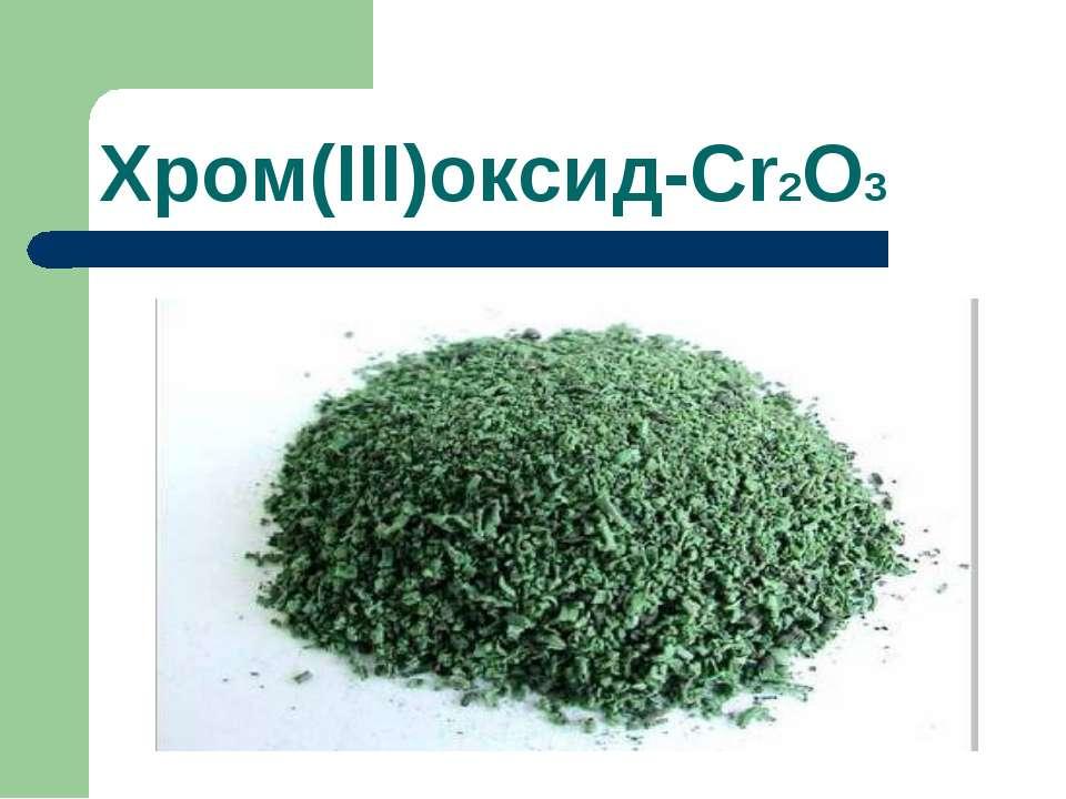 Хром(ІІІ)оксид-Cr2O3