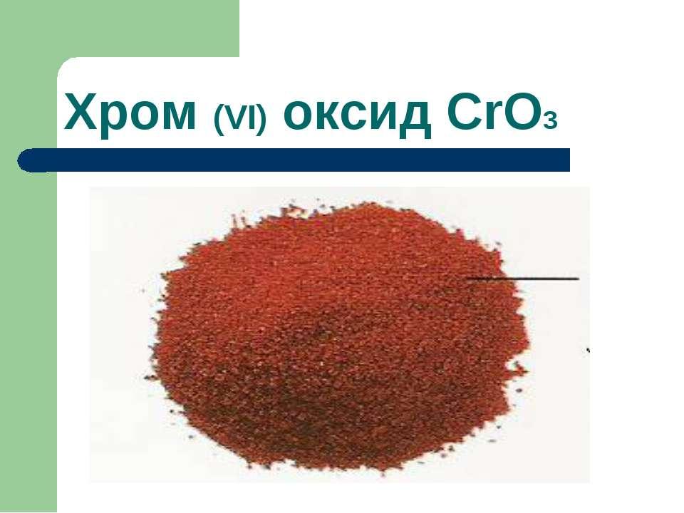 Хром (VI) оксид CrO3