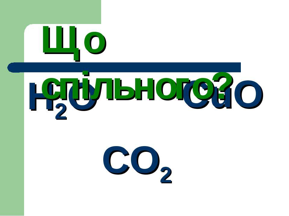 Н2О CO2 CuO Що спільного?